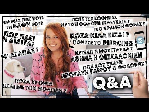 Το πρώτο μου Q&A | Sissy Christidou