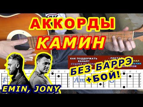 КАМИН Аккорды 🎸 EMIN JONY Эмин Джони ♪ Разбор песни на гитаре ♫ Бой Текст