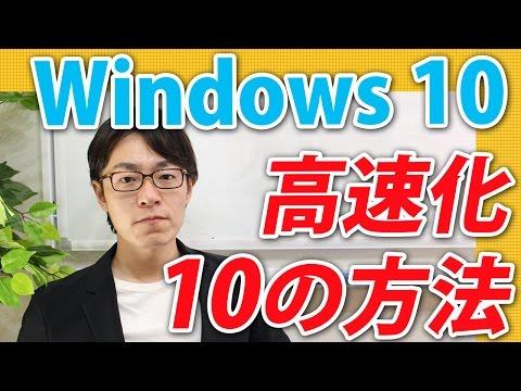 Windows10を【安全】に高速化したい!PCを軽くする10つの方法(ウィンドウズ10)