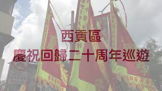 Publication Date: 2017-08-22 | Video Title: 西貢區慶祝香港回歸祖國20周年@香港夏國璋龍獅團