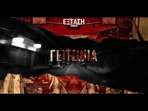 ΕΞΤΑΣΗ ΤΕΑΜ  'ΓΕΙΤΟΝΙΑ'  (Official Audio)