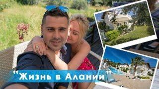 Романтика в Алании (Турция) цена ВИЛЛА.Дарья Пынзарь