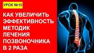 Урок 10. Как увеличить эффективность методик по лечению болей в спине в 2 раза
