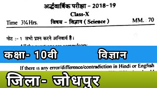 Class 10 SCIENCE Paper RBSE 2018 | RBSE SCIENCE Paper 2018 | Class 10 Half Yearly Paper SCIENCE 2018