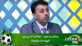 جمال محمود - نهائي الدرع بين الوحدات والرمثا