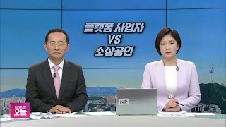 """[집중진단] """"소상공인 다수 불리""""…정률제 채택시 수수료 부담↑"""
