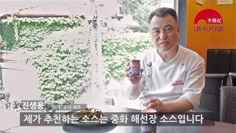 [제 10회 이금기 요리대회 2016] 진생용 셰프님 추천하는 중화 해선장