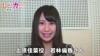 若林倫香さん(上原佳奈役)からコメントを頂きました。