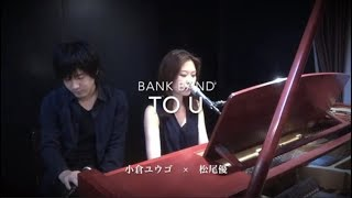 to U Bank Band with Salyu Full Coverd by 小倉ユウゴ × 松尾優 松尾優...