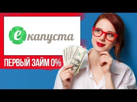 Займ екапуста - первый займ бесплатно - Займ онлайн на карту без отказа - Где взять срочный заем