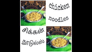 Chicken Noodles in tamil/street food style/chinese chicken noodles