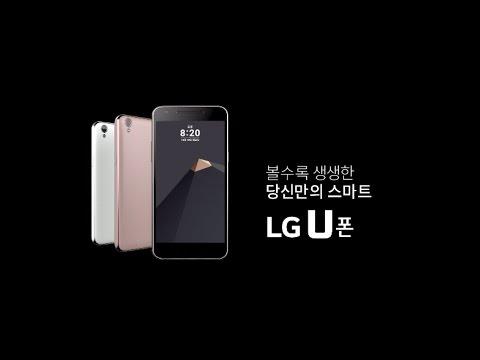 LG U폰 Product movie