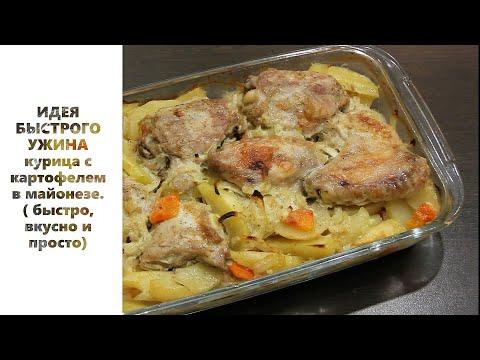 Курица с картошкой в духовке. Что приготовить на ужин.