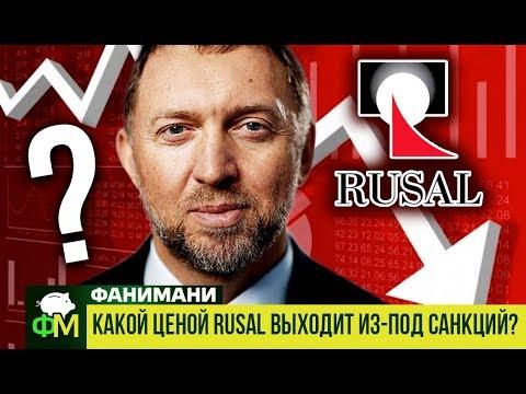 Какой ценой RUSAL выходит из-под санкций // Фанимани