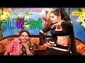 Download Notanki    Gadhe Ki Saadi    गधे की शादी    Rampat Harami    Rampat Harami Ki Notanki    Ratho MP3 song and Music Video