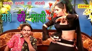 Notanki || Gadhe Ki Saadi || गधे की शादी || Rampat Harami || Rampat Harami Ki Notanki || Ratho