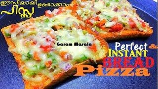 Perfect & Instant Bread Pizza ഈസിയായി ബ്രെഡ് പിസ്സ ഉണ്ടാക്കാം Snack, Starter, Iftar Nomuthura Dish