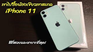ไปซื้อ iPhone 11 สีเขียว มีวางขายทุกที่แล้ว! พร้อมวิธีเช็คเครื่อง