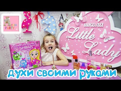 видео: Парфюмерная студия - духи своими руками от школы  Little Lady !