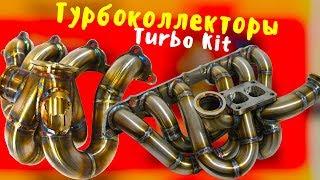 Турбоколлекторы, зачем их сваривают из труб в форме бараньего рога