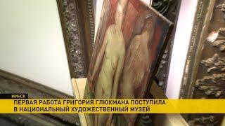 Первая работа Глюкмана жанра «ню» поступила в Национальный художественный