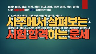 사주에서 살펴보는 시험 합격하는 운세 (feat.십성, 십이운성, 신살)