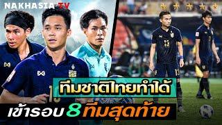 ขอคารวะจากใจ! หลังเกมส์ ทีมชาติไทย 1-1 ทีมชาติอิรัก ● หัวใจพวกนายมันน่ากราบ ทำเอาแฟนบอลหัวใจแทบวาย