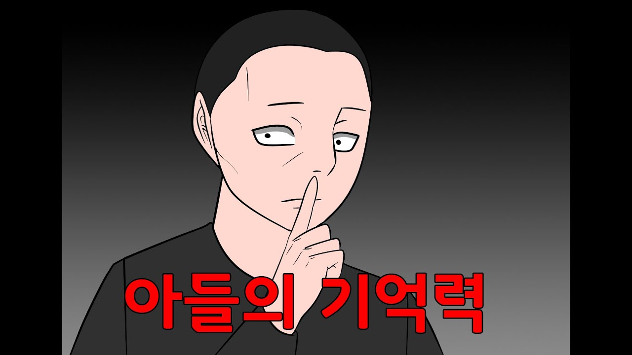아들의 기억력   이무이/공포툰/무서운이야기/스릴러/미스테리