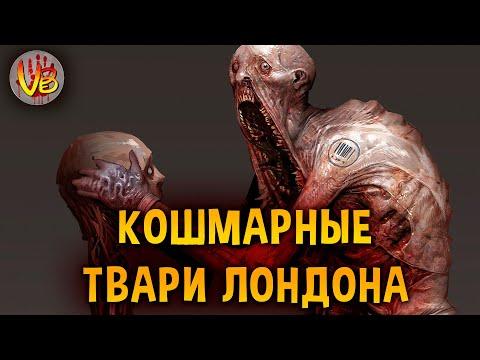 Бессмертные монстры Лондона: Страшные тайны игры Vampyr