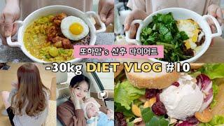 sub)diet vlog♀️염색하고 눈썹문신했던 바쁘…