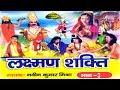 Dehati Kissa Ramayan || Laxman Shakti - 3 || लक्ष्मन शक्ति || Naveen Kumar Mishra Rathor Cassette