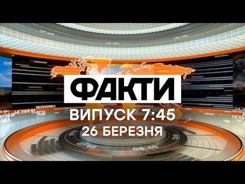 Факты ICTV - Выпуск 7:45 (26.03.2020)