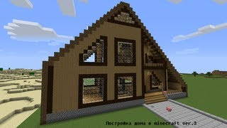 видео: Постройка дома в Minecraft ver.3