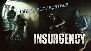 Insurgency.Обзор кооперативного режима.#1