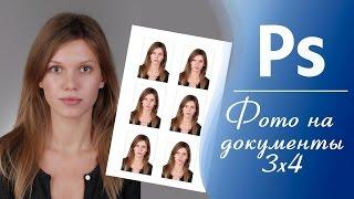 Срочное ФОТО НА ДОКУМЕНТЫ 3x4 / Adobe Photoshop