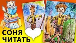 Том Сойер иллюстрация к книге / Соня любит читать