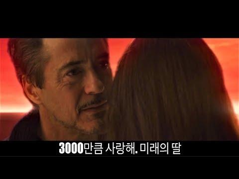 아이언맨이 죽기 직전 딸을 만난 엔드게임 삭제 장면, 새로운 삭제 장면 6개 총정리