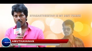 Sivakarthikeyan is my friend, Athu Ithu Ethu fame Amudhavanan Exclusive Interview.