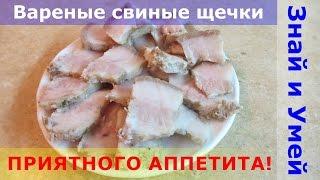Простой рецепт: свиные щечки, вареные в специях. Как приготовить свиную щеку в домашних условиях