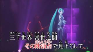 【高品質KTV】《MIDIカラオケ》初音ミク-千本桜 with Roland SC-88 thumbnail