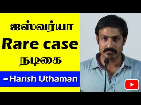 ஐஸ்வர்யா  Rare Case நடிகை | Harish Uthaman | Mayaanadhi Movie Press Meet