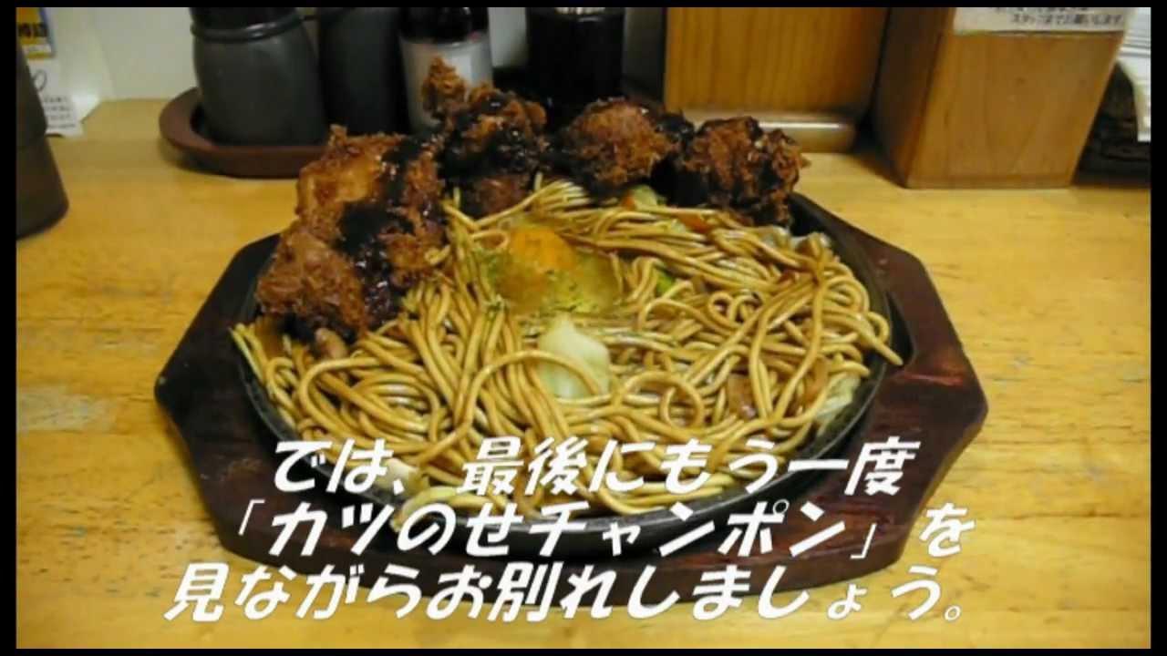 八幡のチャンポン>