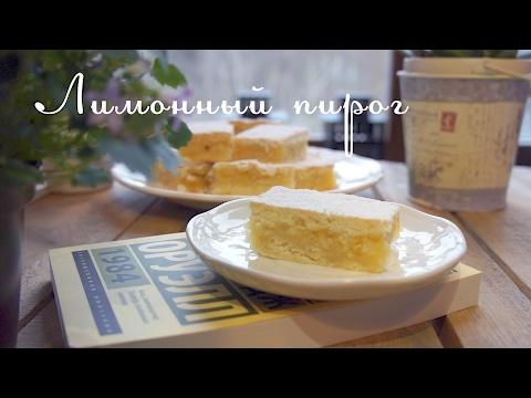 Вкуснейшее блюдо Лимонный пирог. Самый лучший пошаговый рецепт