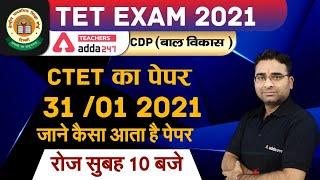 TET Exam 2021 | CDP | CTET का …
