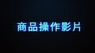 (生活市集)操作影片