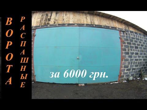 Самодельные #гаражные #ворота, распашные металлические. Цена материала 6 тыс.грн.