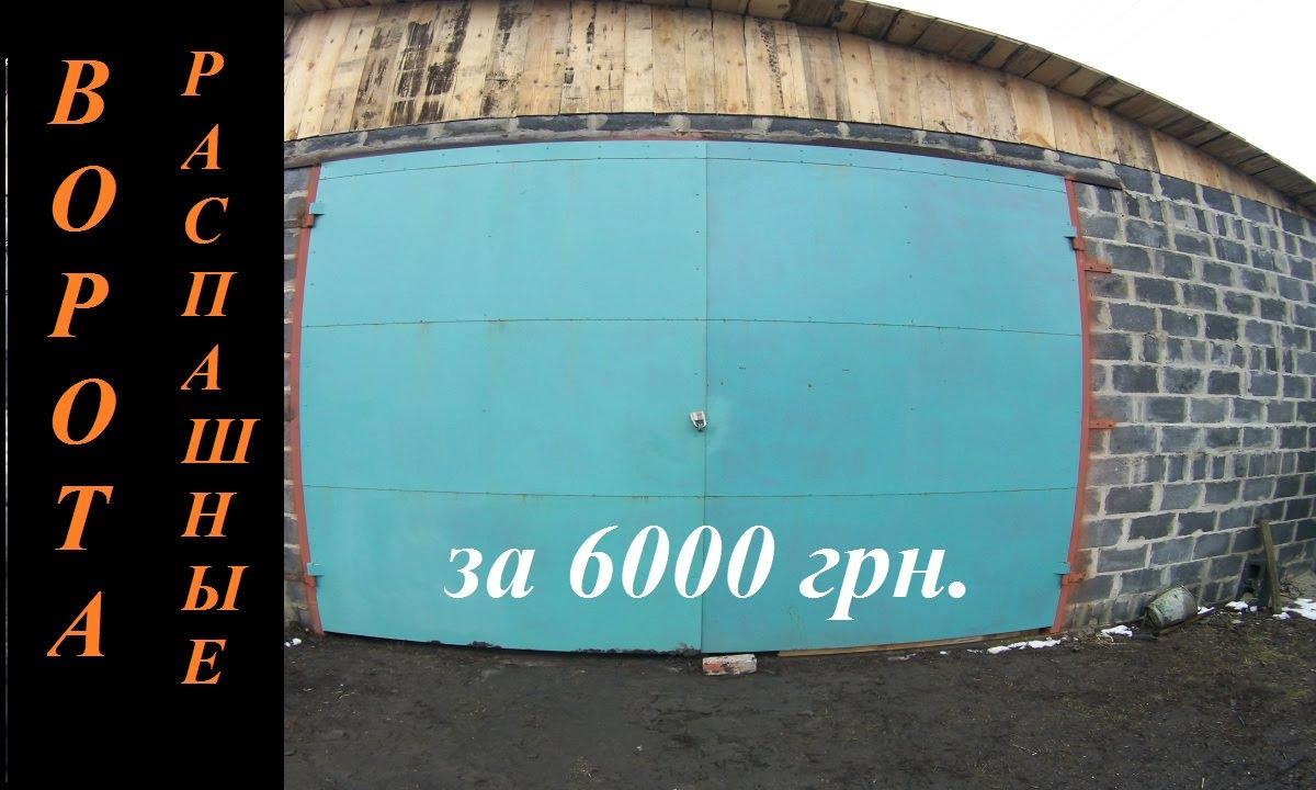 Ворота для гаража металлические распашные цена спб куплю гараж нижний тагил на красном камне