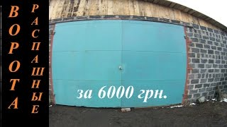 Самодельные #гаражные #ворота, распашные металлические. Цена материала 6 тыс.грн.(, 2015-12-11T10:30:00.000Z)
