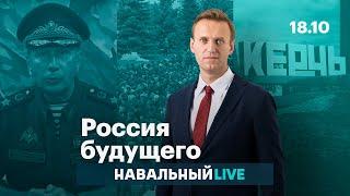 «Россия будущего» с Алексеем Навальным