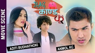 BAG KANDA    New Nepali Movie